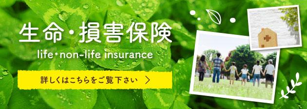 生命・損害保険