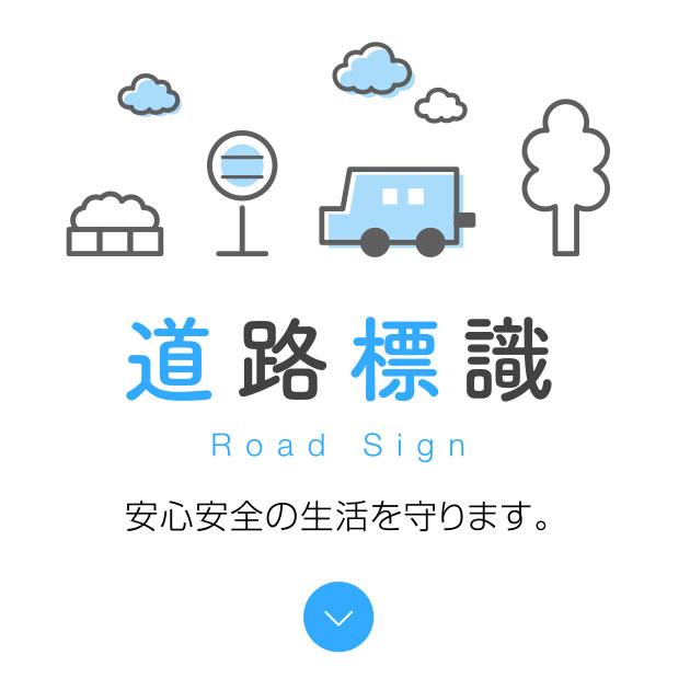 道路標識pc