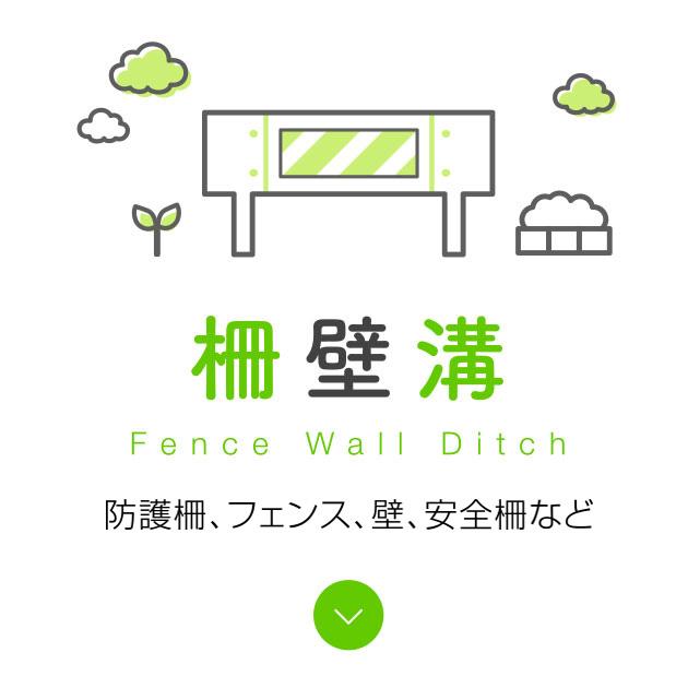 柵壁溝pc