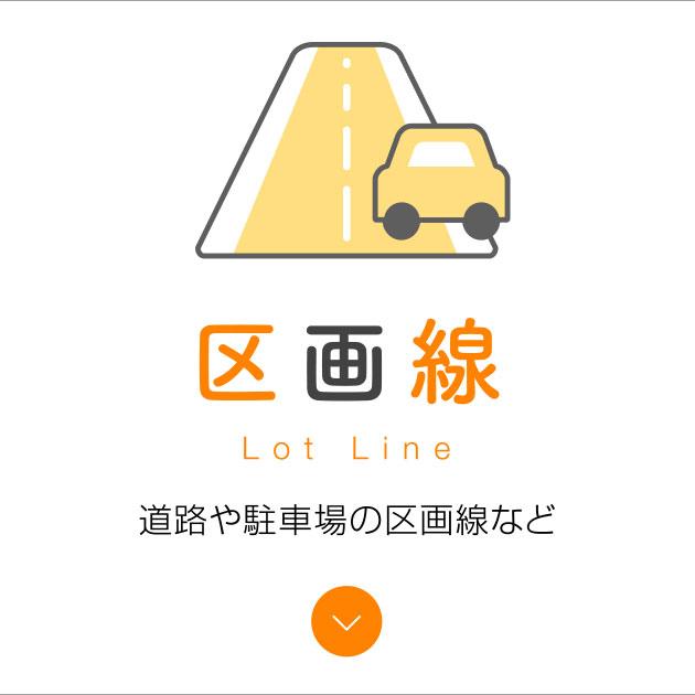 区画線sp